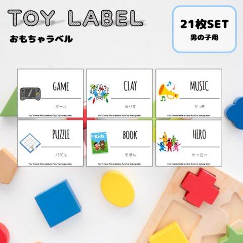 【O7】男の子用おもちゃラベル