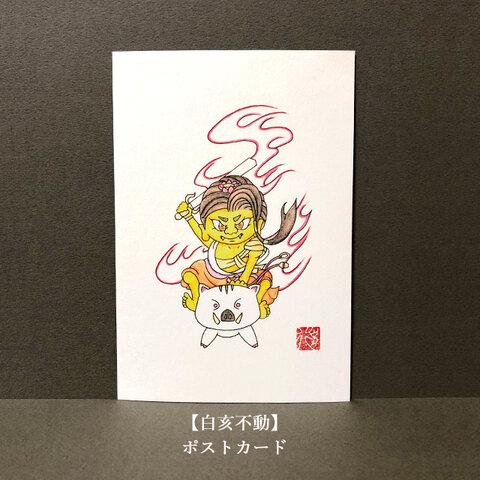 【3枚セット 】『白亥不動』ポストカード