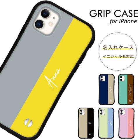 送料無料 iPhoneケース iPhone13 12 pro mini iPhone11 xr xs se 第二世代 iface型 カバー スマホケース グリップケース アイフォン 名入れ くすみ