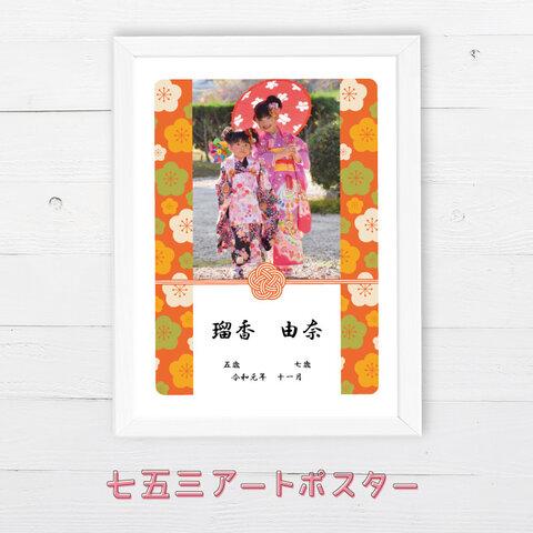 七五三アートポスター 水引-橙 A4