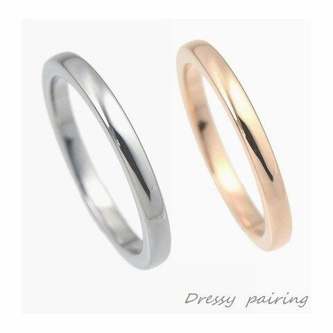 【オリジナル刻印対応】 *Dressy ドレッシー ペアリング*マリッジリング 指輪 ステンレス 名入れ 刻印【2本ペア】