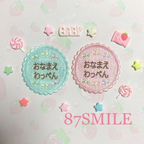 フリルの全面刺繍お名前ワッペン♡ちいさなリボン♡約5.3cm