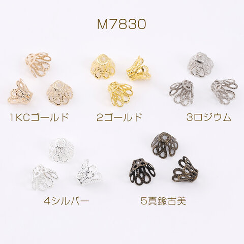 M7830-2  90g  最安値挑戦中!ビーズキャップパーツ メタル花座パーツ 座金 フラワーチャームパーツ 9×11mm  3×30g(約150ヶ)