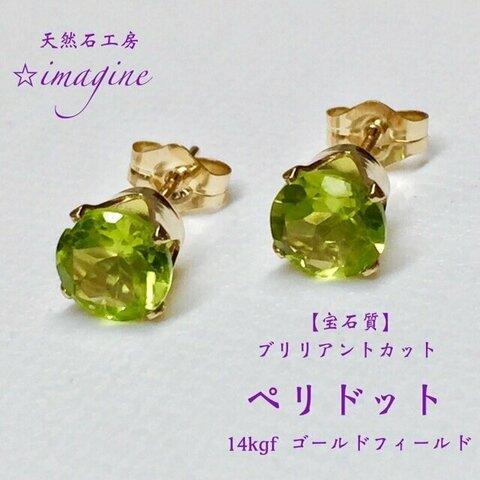 👑宝石質💎ペリドット✨14Kgfゴールドフィールド✨ファセットCut💫大人のジュエリー天然石ピアス🎀