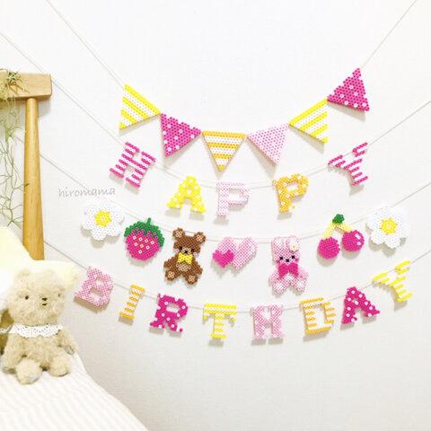 ピンク好きなお子様の為のお誕生日ガーランドセット🎂