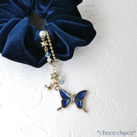 蝶と星のシュシュ用チャーム・バッグチャーム(ミッドナイト)