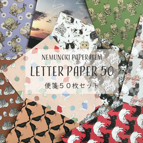 LETTER PAPER 50 便箋50枚セット
