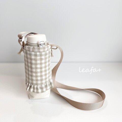 チェックの水筒ケース ミルクベージュ 2カラー