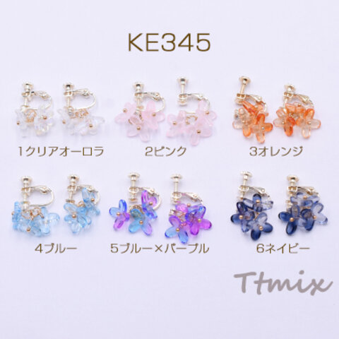 KE345-1  2对   チェコガラスイヤリング ネジバネ式イヤリング 3mm石付 3輪 花びら 2×【1ペア】