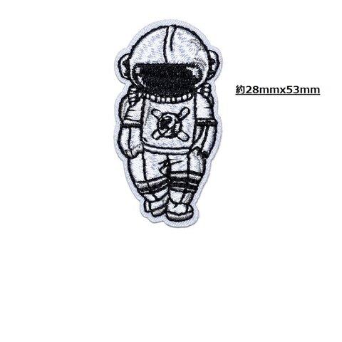 宇宙飛行士 ワッペン  アップリケ アイロン対応 1枚入り
