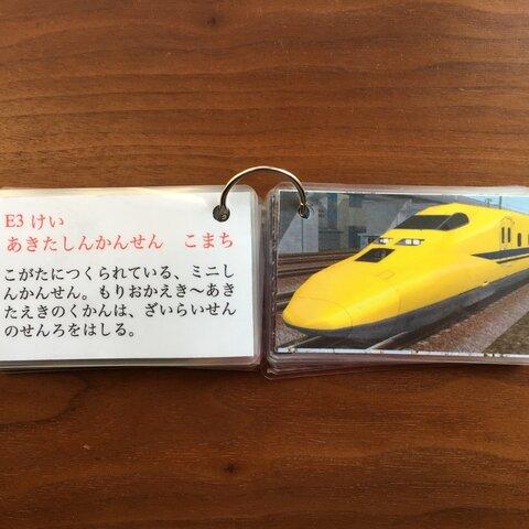 [再販83]新幹線カード