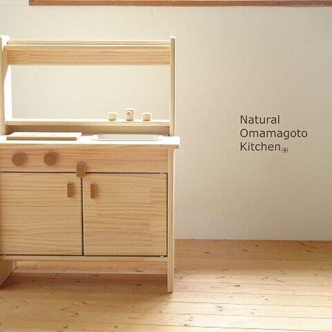 対面キッチン おままごとキッチン カウンター 木製 ままごと