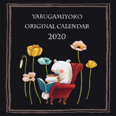 yabugamiyoko illusutration オリジナルカレンダー