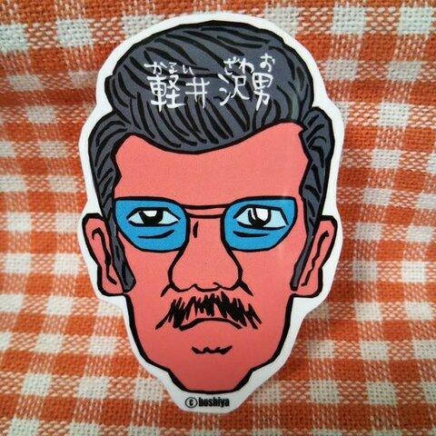 ステッカー2枚セット/軽井 沢男おじさん