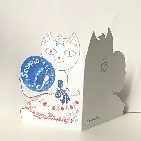 🐱🎂猫と12星座スプーンのバースデーカード〜「さそり座/蠍座/scorpio/バースデーカード/メッセージカード/カード1枚入り 封筒付き」