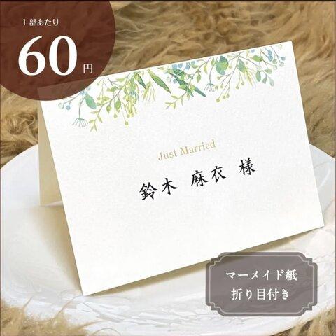 席札 結婚式 ボタニカル マーメイド紙(F)