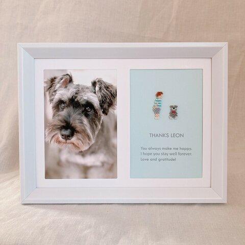 ペットフォトフレーム&名入れ【THANKS BUDDY photo frame(ミニチュアシュナウザー)】犬 ミニチュアシュナウザー ペット フォトフレーム メモリアルフレーム ビーズ ビーズステッチ