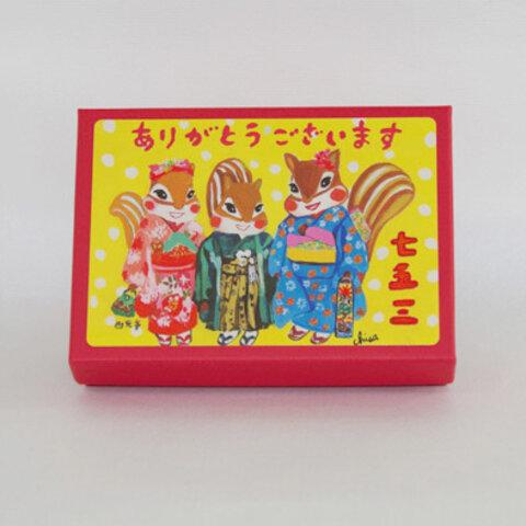 【くるみのクッキー】幸せな七五三(ありがとうございます)◎西光亭