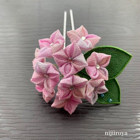 つまみ細工 紫陽花のかんざし ピンク