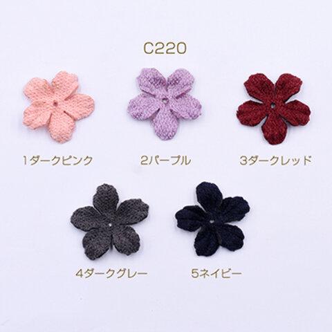 C220-1  90個 フラワーパーツ クラフト 五弁花 31mm  3x【30ヶ】