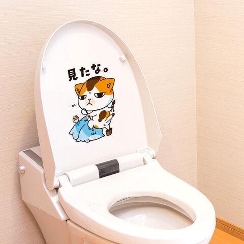 貼ってはがせる トイレのふたシール 見たな