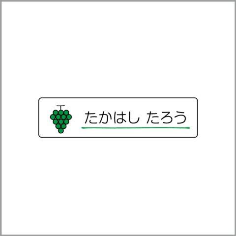 お名前シール【 ぶどう 】防水シール/食洗機対応/Sサイズ
