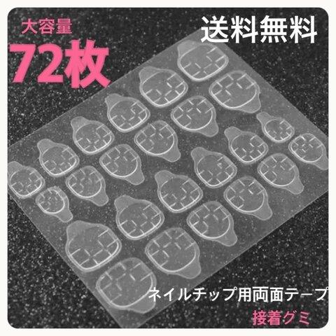 【送料無料】72枚★強力 ネイルチップ用両面テープ グミシール ネイルチップ 付け爪接着シール 接着グミテープ