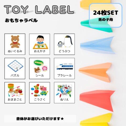 【O3】ラベルシール [男の子用おもちゃ]