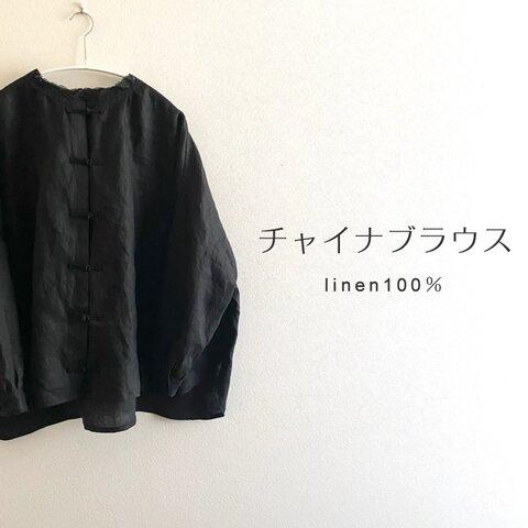 チャイナブラウス リネン 100% 黒【受注製作】【送料無料】