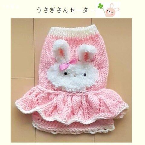 うさぎさんセーター(ピンク)小型犬 猫ちゃん用 送料無料 ws10