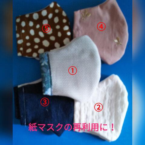 【増産】ゴム付きマスクカバー兼布マスク
