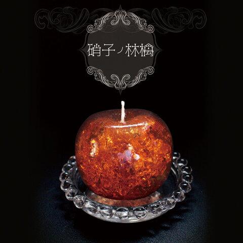 硝子ノ林檎(グミキャンドル)琥珀