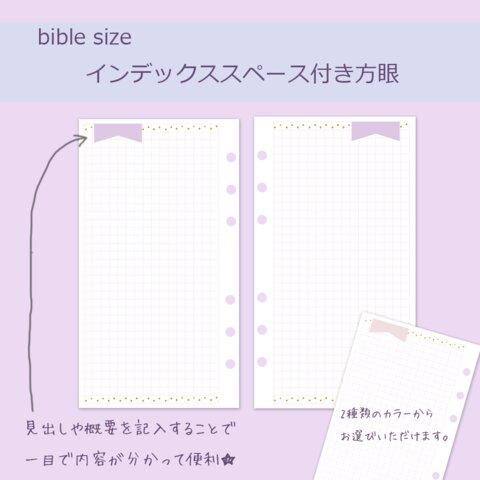 【バイブル】インデックススペース付き方眼リフィル