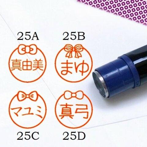リボンのついたハンコ(実線タイプ) シャチハタ式スタンプ 認め印 ネーム印 お名前