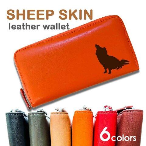 【 チワワ 】 羊革 ラウンドファスナー 長財布 本革 シープレザー シープスキン 札入れ カードポケット