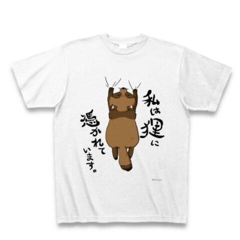 狸に憑かれていますTシャツ