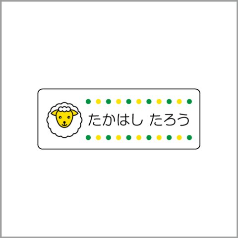 お名前シール【 ひつじ 】防水シール/食洗機対応/Mサイズ