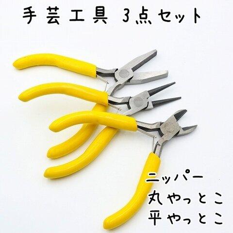 手芸工具 3点セット 平やっとこ 丸やっとこ ニッパー e299