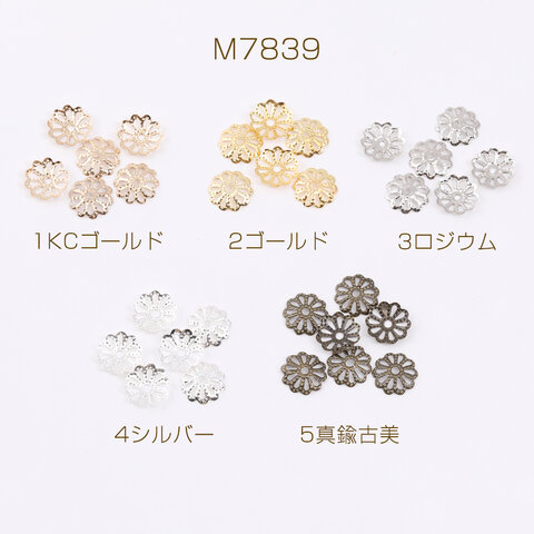 M7839-2  90g  最安値挑戦中!ビーズキャップパーツ メタル花座パーツ 座金 フラワーチャームパーツ 9mm  3×30g(約600ヶ)