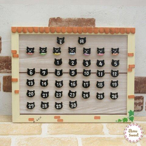 黒猫のマグネットカレンダー