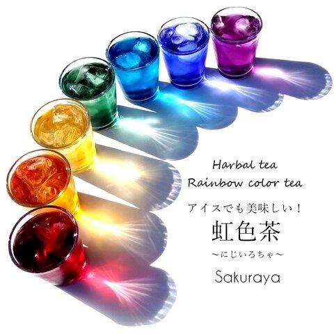 〈送料無料〉アイスでも美味しい!虹色茶 7色アソート♪ ノンカフェイン・無添加 オリジナルブレンドハーブティー 誕生日ギフトやおうちでハロウィンパーティーに!