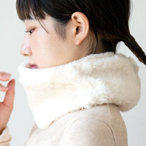 Organic Cotton Fur ふわふわネックウォーマー