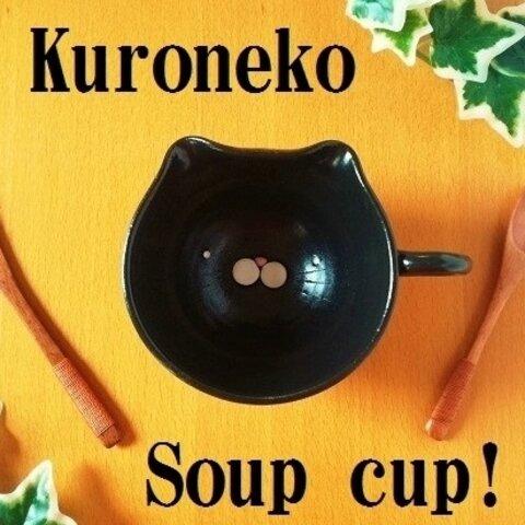 黒猫のスープカップ