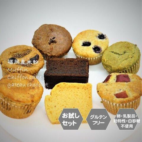 100%米粉、グルテンフリー、卵・乳製品・動物性油不使用の米粉のお菓子セット