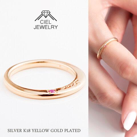 LOVE & ルビー Ring K18仕上げ リング 送料無料 / K18GP 指輪