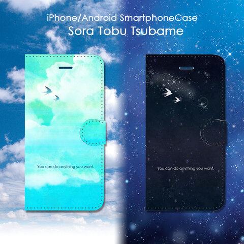 Sora Tobu Tsubame 手帳型スマホケース iPhone/Android