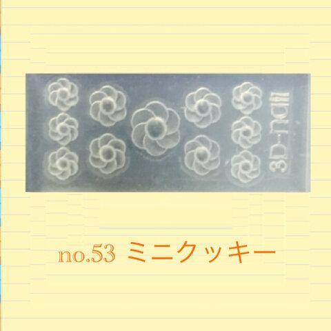 no.53 シリコンモールド ミニクッキー スィーツ レジン型 ネイルアート シリコン型