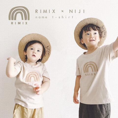 名入れ NIJI  Tシャツ 出産祝い リンクコーデ 名入り 虹 rainbow  兄弟コーデ 姉妹コーデ 兄妹コーデ ブラウンコーデ くすみカラー