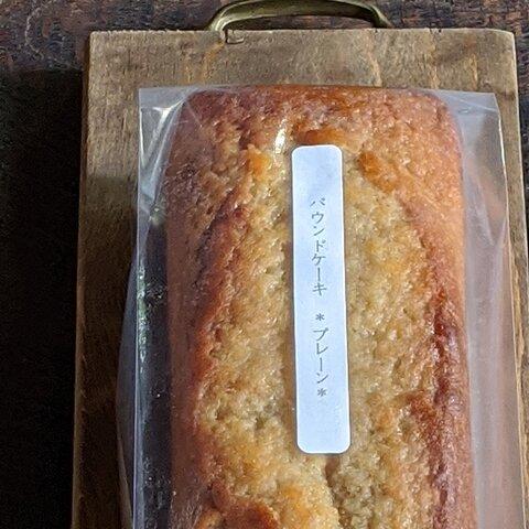 福岡八女産小麦粉のしっとりパウンドケーキ