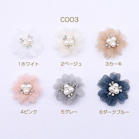 C003-1 6個 フラワーパーツ クラフト パールと石付き蕊の花 50mm 3x【2ヶ】